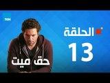 مسلسل حق ميت - مسلسل حق ميت - الحلقة الثالثة عشر 13 بطولة حسن الرداد وايمى سمير غانم