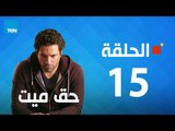 مسلسل حق ميت - الحلقة الخامسة عشر 15 بطولة حسن الرداد وايمى سمير غانم