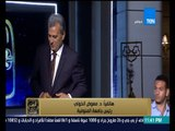 البيت بيتك - د/ جابر نصار  يغادر الاستوديوعلى الهواء بسبب مكالمة تليفونية مع الإعلامي عمرو عبدالحميد