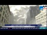 النشرة الإخبارية - الولايات المتحدة تحي الذكرى 14 لهجمات 11 سبتمبر بسلسلة من المراسم المتنوعة
