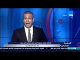 النشرة الإخبارية - الزمالك يلتقى سموحة فى نصف نهائى كأس مصر على ستاد الإسكندرية