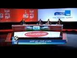 """ستاد TEN - المراسل أحمد المصري يكشف آخر الكواليس قبل مباراة القمة ويؤكد""""اللون الأحمر يطغى"""""""