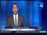 النشرة الإخبارية - مقتل وإصابة 10 جنود عراقيين بـ غارة جوية للتحالف الدولي
