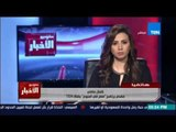 Studio El25bar | ستوديو الأخبار - كمال ماضي يكشف لماذا تم قطع بث مؤتمر الرئيس مع فئات المجتمع