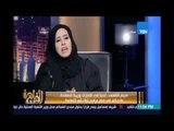 مساء القاهرة - مريم الكعبي لدينا وزير للسعادة وانتم لديكم وزراء للتعاسة في برامج التوك شو