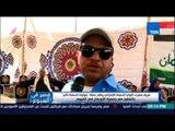فريق سفراء النوايا الحسنة الإماراتي ينظم حم