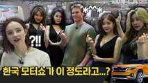 Foreigners Visit A Korean Motor Show For The First Time 한국 모터쇼를 처음 가보고 충격먹은 외국인들! Feat. 맥심 모델분들! [외국인반응 코리안브로스]