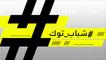 شباب توك - ما لا تعرفه عن الممثلة العراقية آلاء حسين؟