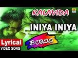 Iniya Iniya - Lyrical Video Song | Kalavida - Kannada Movie | Swarnalatha, Mano, V. Ravichandran