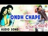 Manada Mareyalli - Ondh Chape | Audio Song | Sriki, Ajay Rao, Vindhya
