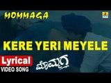 Kere Yeri Meyele - Lyrical Video | Mommaga - Kannada Movie | Ravichandran,Hamsalekha | Jhankar Music