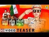 Jana Gana Mana Official Teaser | Ayesha Habib, Ravi Kale | New Kannada Movie 2017