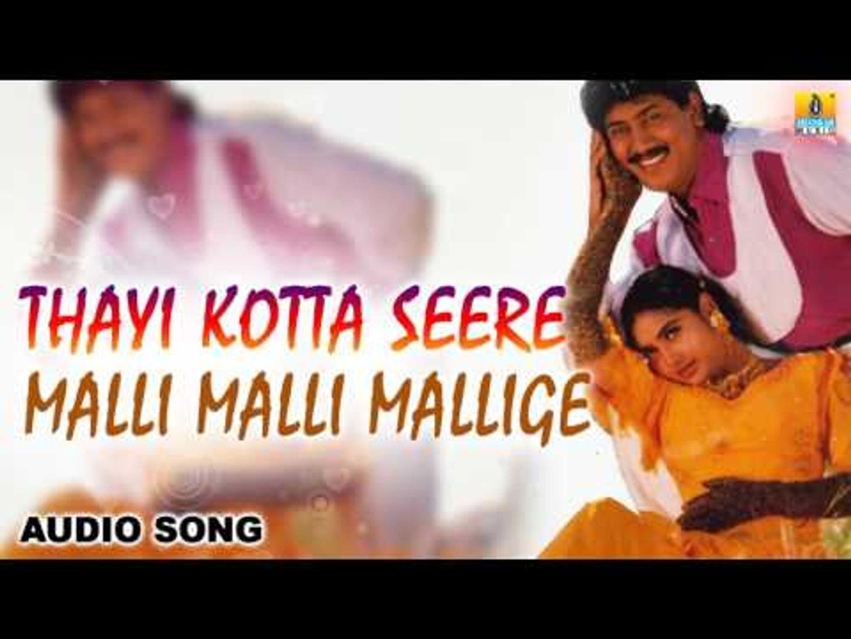 Thayi Kotta Seere - Malli Malli Mallige | Audio Song | Kumar Govind, Shruthi