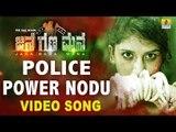 Police Power Nodu Video Song | Jana Gana Mana | Ayesha Habib, Ravi Kale | New Kannada Song