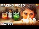 Jana Gana Mana - Making Video - Ayesha Habib, Ravi Kale | New Kannada Movie 2017