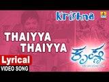 Thaiyya Thaiyya - Lyrical Video Song | Krishna - Kannada Movie | Ganesh,Sharmiela | Jhankar Music