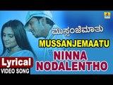 Ninna Nodalentho - Lyrical Song | Mussanje Maatu - Kannada Movie|Sonu Nigam, Shreya Ghoshal, Sudeepa