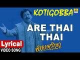 Are Tai Tai Tandana - Lyrical Video Song | Kotigobba - Kannada Movie | Vishnuvardhan | Jhankar Music