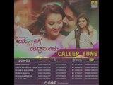 Yaarige Yaaruntu - Kannada New Movie Releasing On 22nd Feb|Download Caller Tunes Song |Jhankar Music