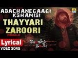 Tayari Jarrori - Lyrical Video Song | Adachanegaagi Kshamisi  New Kannada Movie 2019 | Jhankar Music