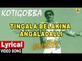 Tingala Belakina - Lyrical Video Song | Kotigobba - Kannada Movie | Vishnuvardhan | Jhankar Music