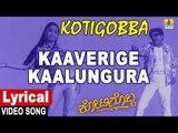 Kaverige Kalungara - Lyrical Video Song | Kotigobba - Kannada Movie | Vishnuvardhan | Jhankar Music