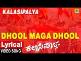 Dhool Maga Dhool - Lyrical Video | Kalasipalya - Kannada Movie | Darshan Thoogudeep | Jhankar Music