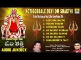 Kotigobbale Devi Om Shakthi | Om Shakthi Kannada Song | Devotional Kannada Songs