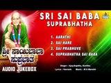 Sri Sai Baba Suprabhatha   Shirdi Sai Baba Devotional Songs   Sai Baba Bhakti Songs