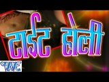टाइट होली - Tight Holi - Sakal Balamua - Bhojpuri Hit Holi Songs 2015 HD