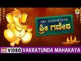 Vakratunda Mahakaya - ಶ್ರೀ ಗಣೇಶ-Sri Ganesh | Sanskrit Video Songs | Shankar Shanbhogue