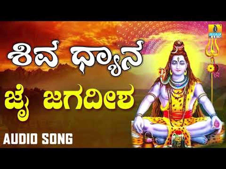 JAI JAGADISHA PAHI | SHIVA DHYANA | LORD SHIVA DEVOTIONAL KANNADA SONGS
