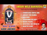 Sri Bhairava Songs | Ambari Mele Bahiroova | Lord Bhairava Devotional Kannada Songs