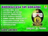Bhookailasa Sri Gokarna | Kannada Devotional Songs | Mahabaleshwar Sri Gokarna Bhakthi Song