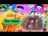 होली एडवांस - Holi Advance | Shani Kumar Shaniya | Bhojpuri Hit Holi Album