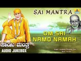 Om Sai Namo Namah | Sai Mantra | Shirdi Sai Baba Devotional Kannada Songs | Bhakti Songs
