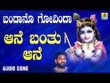 ದಾಸರ ಪದಗಳು | Bandano Govinda | Ane Banthu Ane | Shashidhar Kote