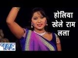 HD Holiya Khele Rama Lala - होलिया खेले राम लला - Best Hindi Holi Song 2015