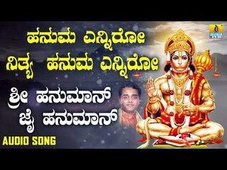ಶ್ರೀ ಹನುಮಾನ್ ಭಕ್ತಿಗೀತೆಗಳು | Hanuma Enniro Nithya Hanuma Enniro | Sri Hanuman Jai Hanuman