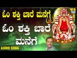 ಶ್ರೀ ಓಂಶಕ್ತಿ ಭಕ್ತಿಗೀತೆಗಳು - Om Shakthi Baare Manege |Om Shakthi Baare Manege