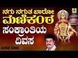 ಶ್ರೀ ಅಯ್ಯಪ್ಪ ಭಕ್ತಿಗೀತೆಗಳು - Sankranthi Divasa |Nagu Nagutha Baaro Manikanta