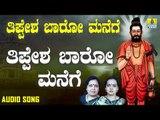 ಶ್ರೀ ತಿಪ್ಪೇರುದ್ರ ಸ್ವಾಮಿಭಕ್ತಿಗೀತೆಗಳು - Tippesha Baaro Manege |Tippesha Baaro Manege