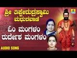 ಶ್ರೀ ತಿಪ್ಪೇರುದ್ರ ಸ್ವಾಮಿಭಕ್ತಿಗೀತೆಗಳು - Om Mangalam Rudresha Mangalam  Sri Thipperudraswamy Maduravani