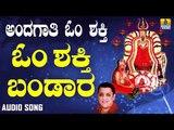 ಶ್ರೀ ಓಂಶಕ್ತಿ ಭಕ್ತಿಗೀತೆಗಳು -  Om Shakthi Bandara |Andagaathi Om Shakthi