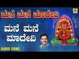 ಚಂದ್ರಗುತ್ತಿ ಶ್ರೀ ರೇಣುಕಾಂಬೆ ಭಕ್ತಿಗೀತೆಗಳು - Mane Mane Madevi |Mane Mane Madevi (Audio)