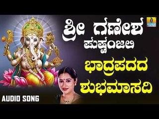 ಶ್ರೀ ಗಣೇಶ ಭಕ್ತಿ ಗೀತೆಗಳು - Bhadrapadada Subhamasadi |Sri Ganesha Pushpanjali