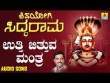 ಶ್ರೀ ಸಿದ್ದರಾಮ ಭಕ್ತಿಗೀತೆಗಳು - Utthi Bithuva Mantra   Shivayogi Siddarama (Audio)