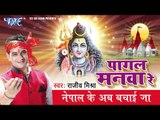 Nepal Ke Ab बचाई जा - Pagal Manava Re - Rajiv Mishra - Bhojpuri Shiv Bhajan 2015