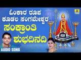 ಶ್ರೀ ಕೂಡಲ ಸಂಗಮೇಶ್ವರ ಭಕ್ತಿಗೀತೆಗಳು - Sankranthi Shubhadinadi | Omkara Roopa Kudala Sangameshwara