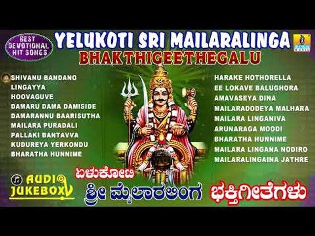 Yelukoti sri Mailaralinga-Bhakthigeethegalu | Kannada Devotional Songs | Jhankar Music